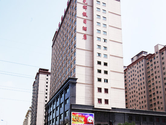 Guanghui Holiday Hotel