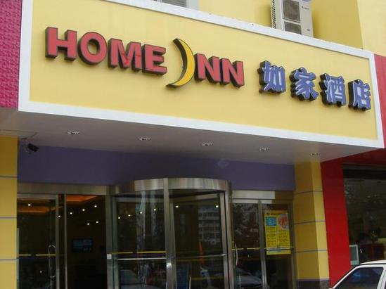 Home Inn Jingbian Bus Station Renmin Road Branch