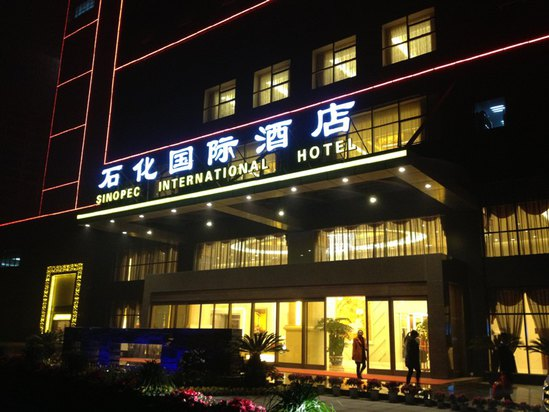 Sinopec International Hotel