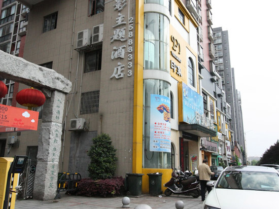 Wei Yinxiang Movie Theme Hotel