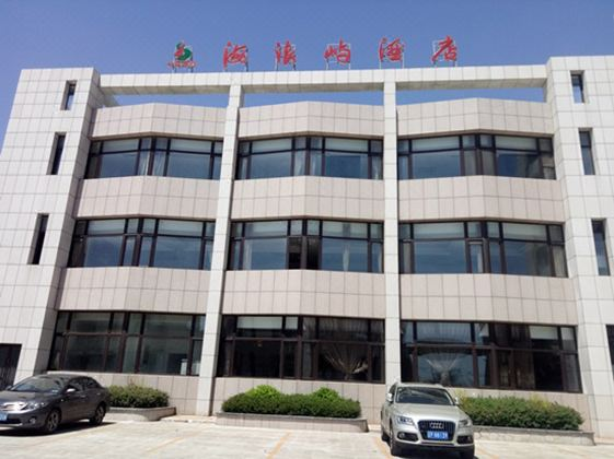 Hailangyu Holiday Hotel