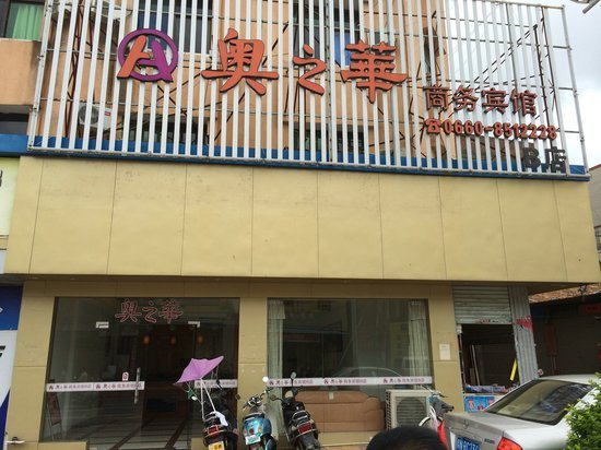Aozhihua Chain Business Hotel Lufeng B