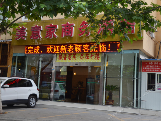 Good pleasure home business hotel (guangyuan PingQiao qintai mall food court store)