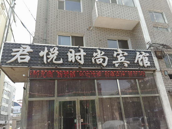 Junyue Fashion Inn