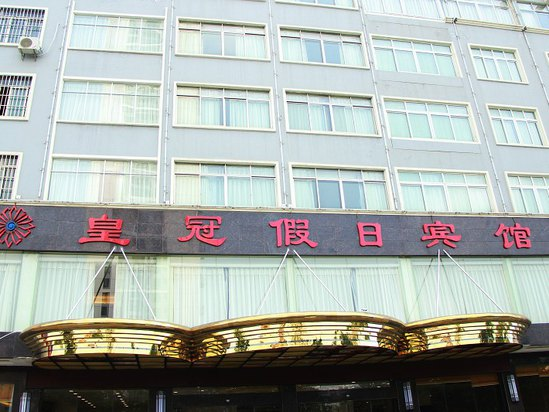 Huangguan Holiday Motel