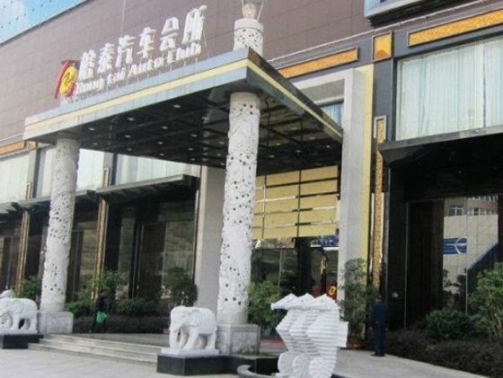 Rong Tai Auto Industry Business Center Hotel
