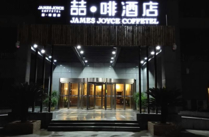 James Joyce Coffetel (Qufu Long-distance Bus Station)